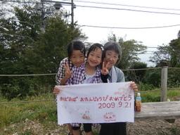 090924_tsukuba06